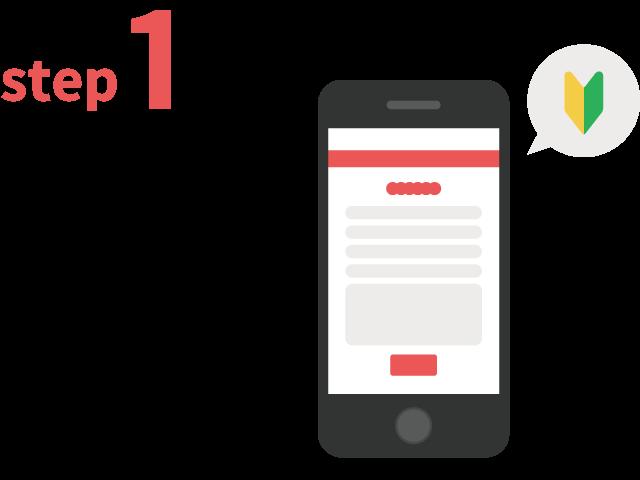 ご登録からお仕事までの流れ ステップ1 完全無料のスマート登録